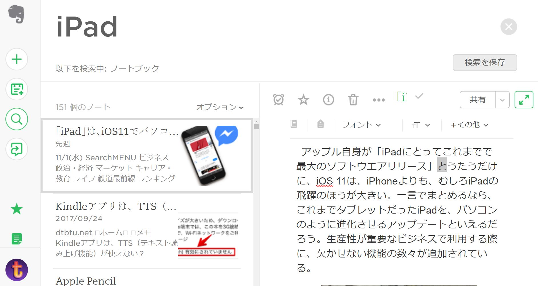 08_Evernote_web_検索