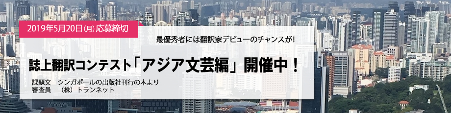 """<p style=""""text-align: justify;"""">『通訳・翻訳ジャーナル』誌上翻訳コンテスト「アジア文芸編」/応募締切2019年5月20日(月)当日消印有効</p>"""